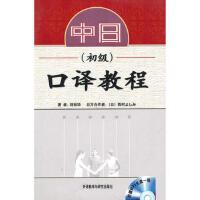 【二手旧书8成新】中日口译教程(初级(配 刘丽华 9787560044323