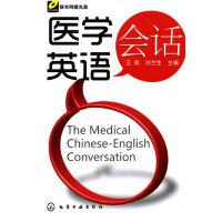医学英语会话