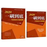 """2020一刷到底――考研政治真题精解 刘源泉""""考研政治高分突破""""系列之二"""