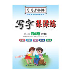 司马彦字帖・写字课课练・四年级(下册)