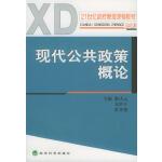现代公共政策概论(21世纪政府管理课程教材)