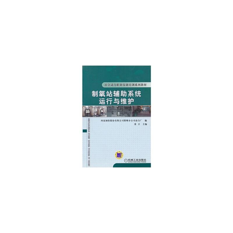 【TH】制氧站辅助系统运行与维护 张卫 机械工业出版社 9787111323105 亲,全新正版图书,欢迎购买哦!