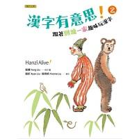 【中商原版】汉字有意思 2:跟着刘墉一家趣味玩汉字(中英文对照)港台原版 联合文学出版 语言文字 汉字