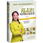 范志红--吃对你的家常菜(最具人气营养专家范志红教授力作!第一本吃对家常菜的健康指导书!独家奉献范老师100道私房健康家常菜!)
