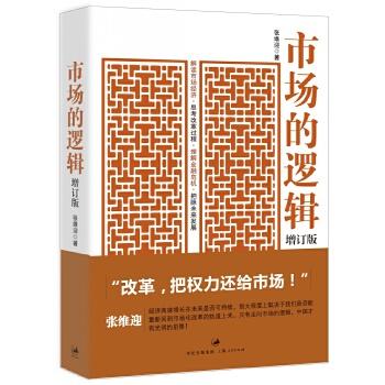 市场的逻辑(理解市场,坚定市场化改革的信心) (2006年诺贝尔经济学奖得主埃德蒙德·菲尔普斯、2011年诺贝尔经济学奖得主托马斯·萨金特、哈佛大学教授德怀特·波金斯倾力推荐。张维迎内部视角解读中国经济。)