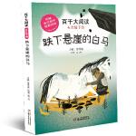 百千大阅读五年级(下册)