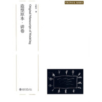 【二手旧书8成新】中央美术学院:造型原本 讲卷 吕胜中 9787301141014