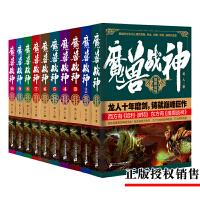 正版现货 魔兽战神1-10 共10册 龙人著 龙人十年磨剑铸就巨作 玄幻小说全集 书