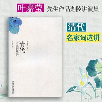 清代名家词选讲(pdf+txt+epub+azw3+mobi电子书在线阅读下载)