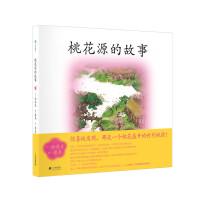 桃花源的故事 小活字图话书系列