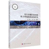 仿生智能计算中的粒子群优化算法及应用