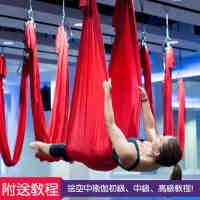 丽形阳光空中瑜伽吊床 瑜伽吊床有弹力2.8米宽吊床含配件瑜伽用品