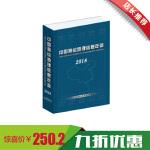 中国测绘地理信息年鉴(2018)