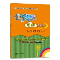 七彩语文・习作・五年级
