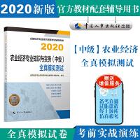 备考2021经济师中级 农业经济专业知识与实务(中级)全真模拟测试2020 中国人事出版社