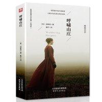 呼啸山庄 艾米莉·勃朗特 勃朗特三姊妹之一 英国长篇小说 经典译本 本书被评论为以散文写成的诗作 书店正
