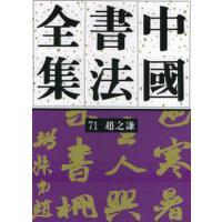 【二手书旧书95成新】 中国书法全集(71) 赵之谦 卷,刘正成  荣宝斋出版社
