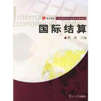 【二手旧书8成新】国际结算 贺瑛 9787309049749