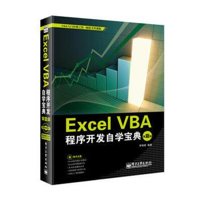 【二手书旧书9成新】Excel VBA程序开发自学宝典(第2版)(含CD光盘1张)罗刚君电子工业出版社9787121141454【正版现货,下单即发,注意售价高于定价】