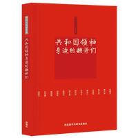 【二手旧书8成新】他们从这里走来-共和国身边的翻译们(辑 曹文泽 9787513529112