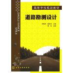 道路勘测设计(何晓鸣)