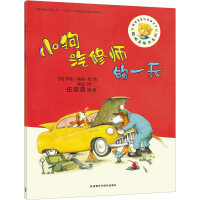 聪明豆绘本第12辑:小狗汽修师的一天