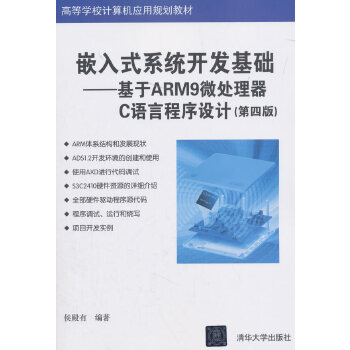 嵌入式系统开发基础——基于ARM9微处理器C语言程序设计(第四版)