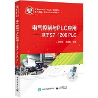 ��饪刂婆cPLC��用――基于S7-1200 PLC