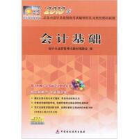 【二手旧书8成新】2013年北京市会计从业资格考试辅导用书、无纸化模拟试题:会计基础(附 会计从业资格考试教材编委会
