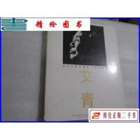 【二手9成新】当代中国文化名人传记画册:艾青 16开 精装版 /艾