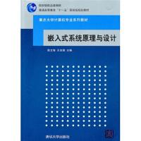 【二手书9成新】 嵌入式系统原理与设计 陈文智,王总辉 清华大学出版社 9787302238591
