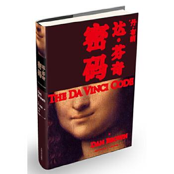 达·芬奇密码(pdf+txt+epub+azw3+mobi电子书在线阅读下载)