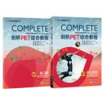 新�|方 ���PET�C合教程 (2020改革版)
