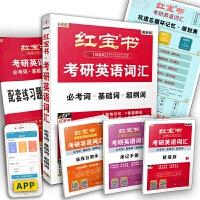 红宝书・(2021)考研英语词汇(必考词+基础词+超纲词)套装共5册+记忆规划表