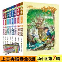 汤小团漫游中国历史系列-上古再临卷(套装共8册)