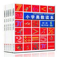 小学奥数读本 创新提升版 一二三四五六年级/123456年级 全6册 全国优秀畅销书