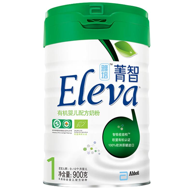丹麦原装进口雅培菁智有机婴儿配方奶粉1段900克罐装0-1岁适用