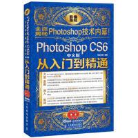 【二手旧书8成新】Photoshop CS6中文版从入门到精通 神龙影像著 9787115304186