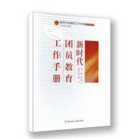 《新时代共青团工作手册》(全五册)