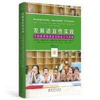【正版】张雪门与幼稚园行为课程 祝晓燕