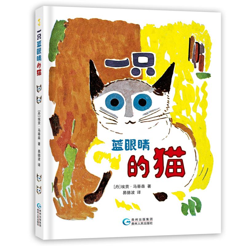 一只蓝眼睛的猫 丹麦文化部*童书奖,丹麦插画大师经典作品,著名翻译家叶君健高度评价。活泼灵动的语言,简约风趣、一笔传神的画风,一只与众不同、乐观自信、永不言弃的蓝眼睛猫(蒲公英童书馆出品)