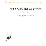 罗马帝国衰亡史(下)(汉译名著本)