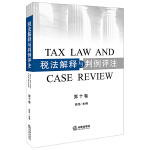 税法解释与判例评注(第十卷)