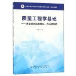 质量工程学基础�D�D质量损失函数理论、方法及应用