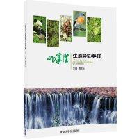 九寨沟生态志览手册