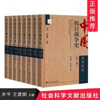 正版现货 中国抗日战争史(全八卷)精装8册 全书8个专题全面展示了抗日战争的全过程 步平 王建朗 黄道炫 王奇生 抗日