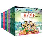 中国动画典藏(全18册)