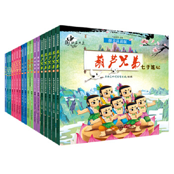 中国动画典藏(全18册) 永恒经典 温馨回忆 亲子共读