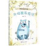 谭旭东儿童文学文集:北极熊历险记