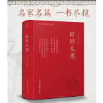 昭明文选(全本、精装)一部殿堂级的诗文总集,一册在手,写作不愁,考试无忧。生僻难字注音、文末附索引